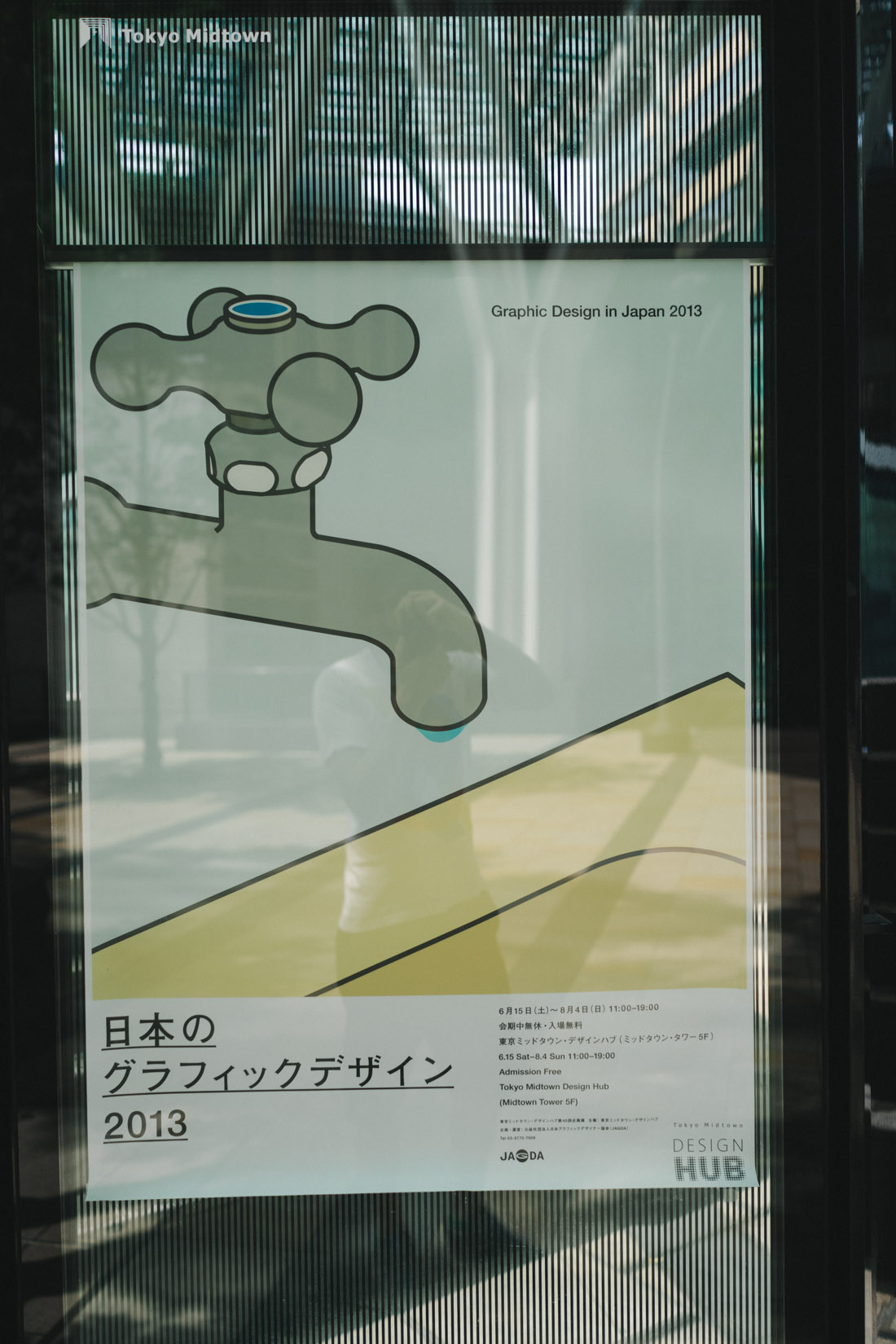 Awesome poster! Design in Japan is quite confined and minimal; more often than not with great communication results.