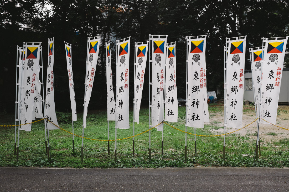 Flags at the entrance of the shrine.